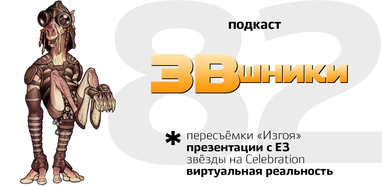 Подкаст «ЗВшники», выпуск 82