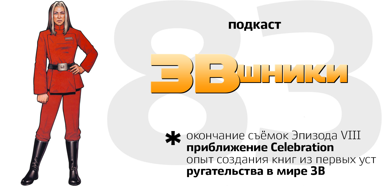 Подкаст «ЗВшники», выпуск 83
