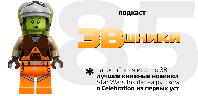 Подкаст «ЗВшники», выпуск 85