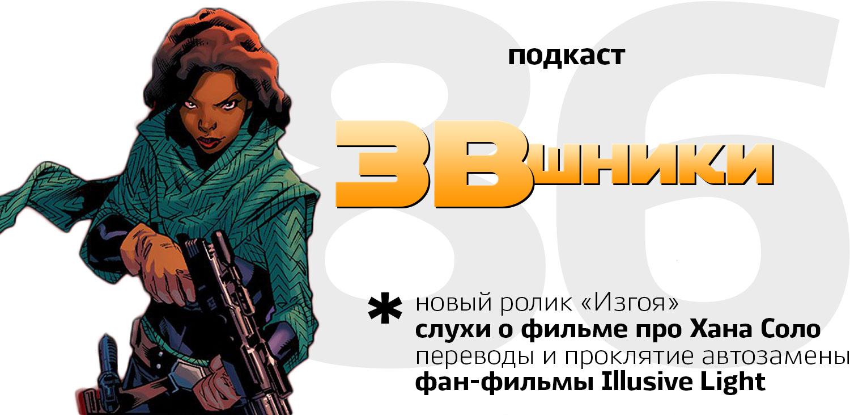 Подкаст «ЗВшники», выпуск 86