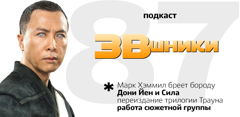 Подкаст «ЗВшники», выпуск 87