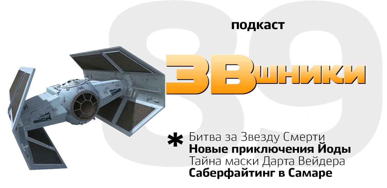 Подкаст «ЗВшники», выпуск 89