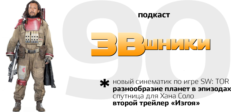 """Подкаст """"ЗВшники"""", выпуск 90"""