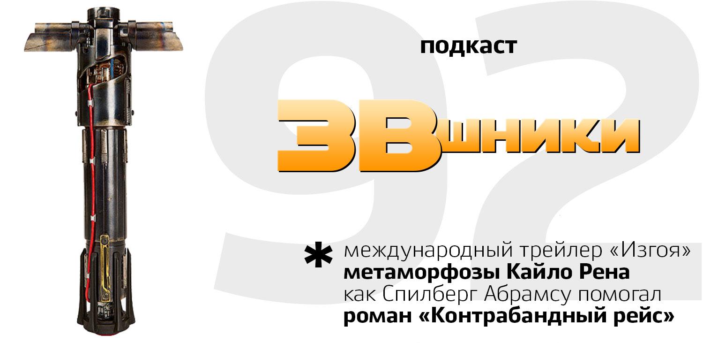 Подкаст «ЗВшники», выпуск 92