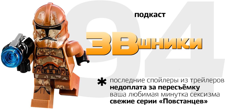 Подкаст «ЗВшники», выпуск 94