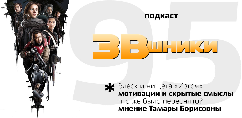 Подкаст «ЗВшники», выпуск 95