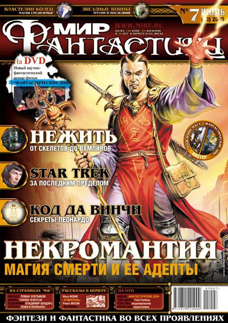 Обложка Мира Фантастики - июль 2005