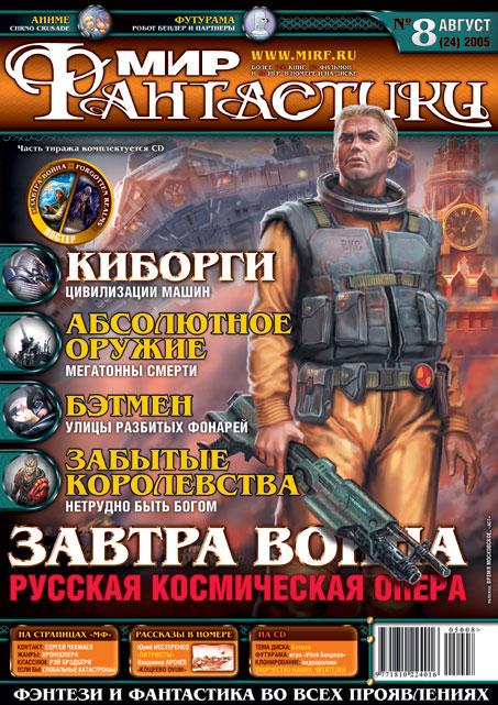 Обложка Мира Фантастики - август 2005