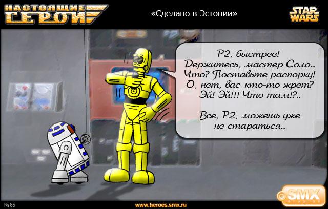Р2, можешь уже не стараться (R2-D2, C-3PO)