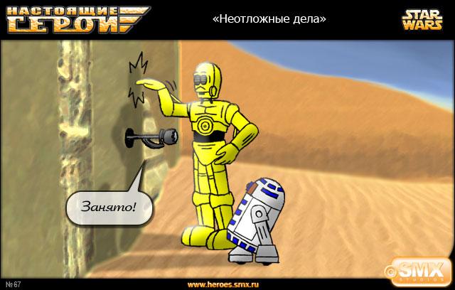 Занято! (C-3PO, R2-D2)
