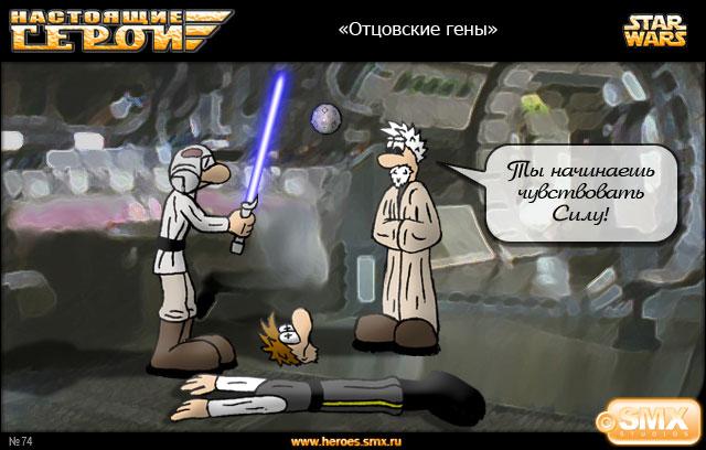 Люк, Хэн Соло, Оби-Ван