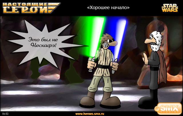 Оби-Ван, Граф Дуку