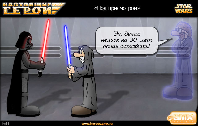 Вейдер, Оби-Ван, Квай-Гон