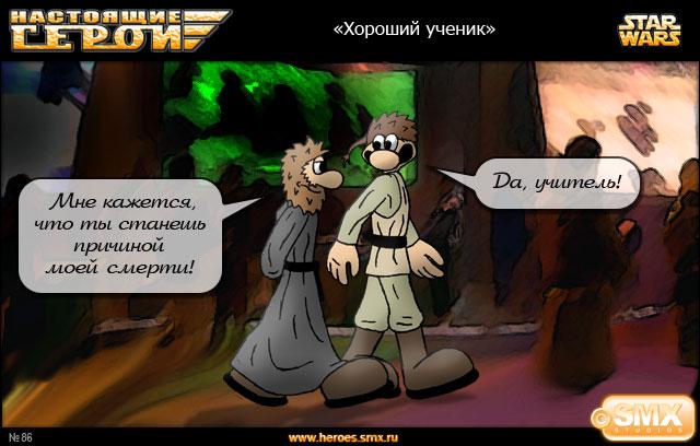 Оби-Ван, Энакин