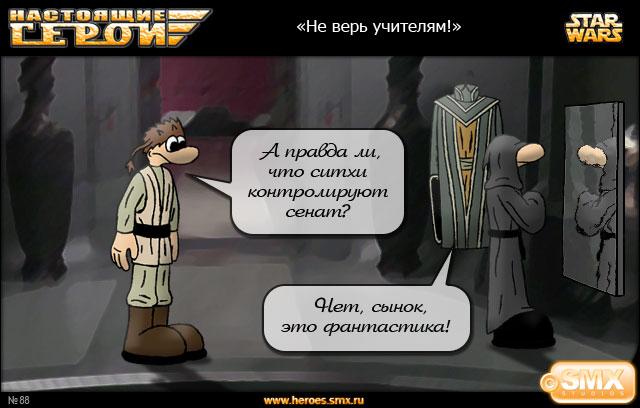 Энакин Скайуокер, Палпатин