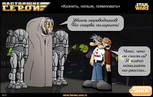 Убить переводчиков! Но сперва помучить! (Генерал Гривус)