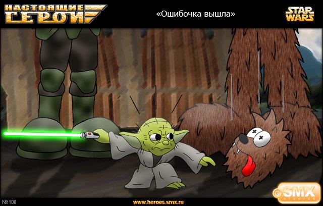 Йода, Чубакка