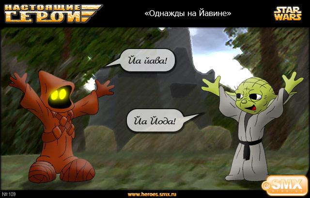Йа йава! Йа Йода!