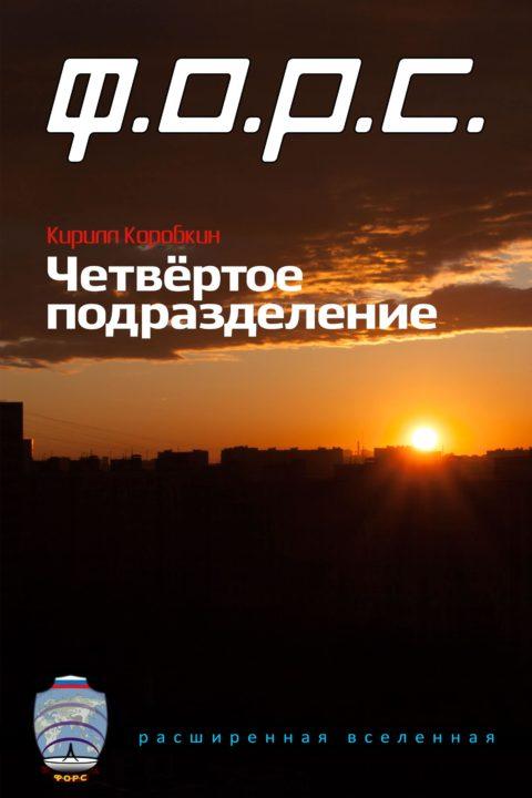 Кирилл Коробкин - Четвёртое подразделение