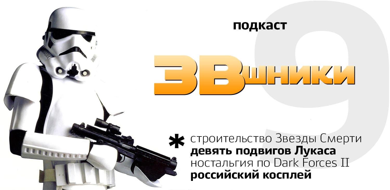 Подкаст «ЗВшники», выпуск 9