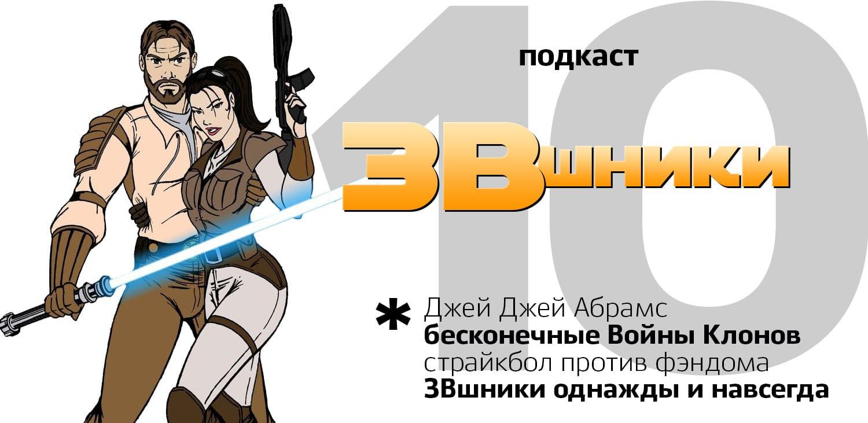 Подкаст «ЗВшники», выпуск 10