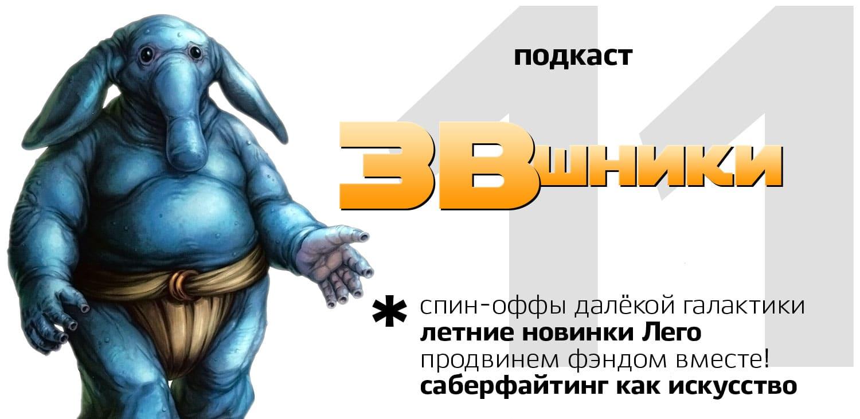 ЗВшники, выпуск 11