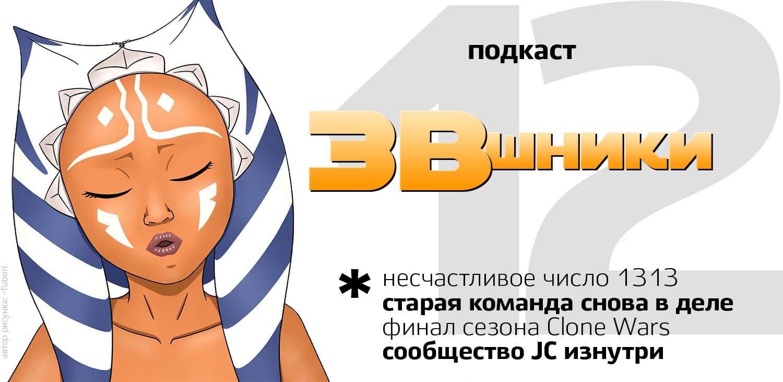 Подкаст «ЗВшники», выпуск 12