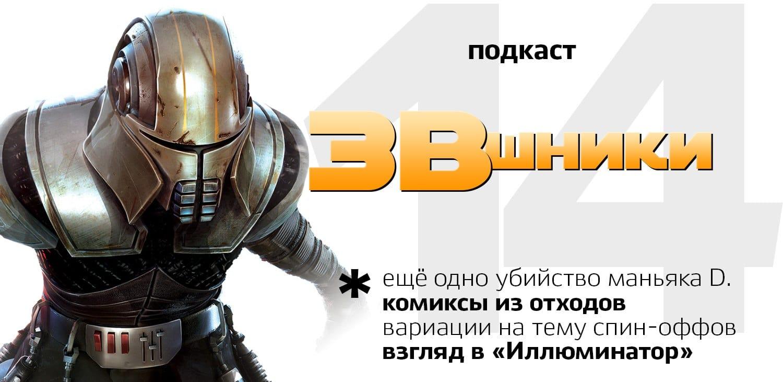 Подкаст «ЗВшники», выпуск 14