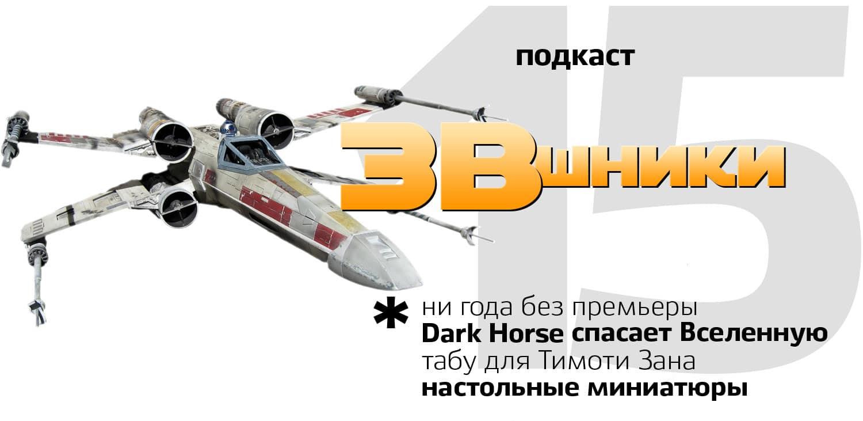 Подкаст «ЗВшники», выпуск 15