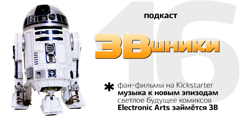 Обложка выпуска подкаста ЗВшники