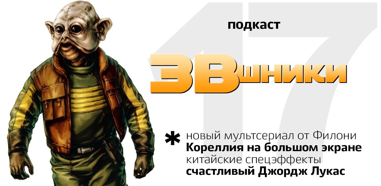Подкаст «ЗВшники», выпуск 17
