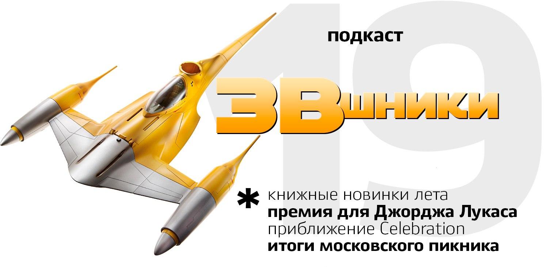 Подкаст «ЗВшники», выпуск 19