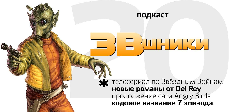 Подкаст «ЗВшники», выпуск 20
