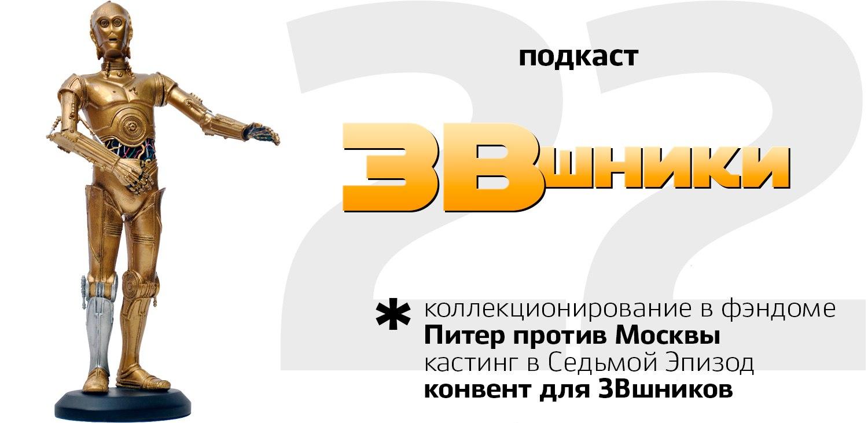 Подкаст «ЗВшники», выпуск 22