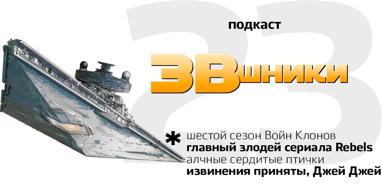 Подкаст «ЗВшники», выпуск 23
