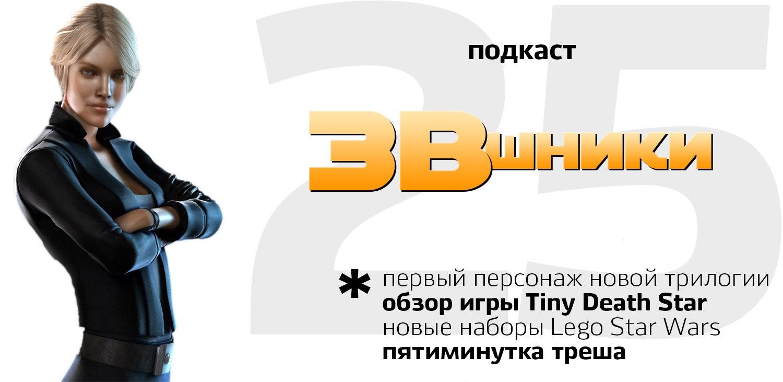 Подкаст «ЗВшники», выпуск 25