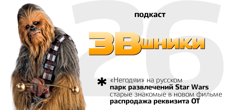 Подкаст «ЗВшники», выпуск 26