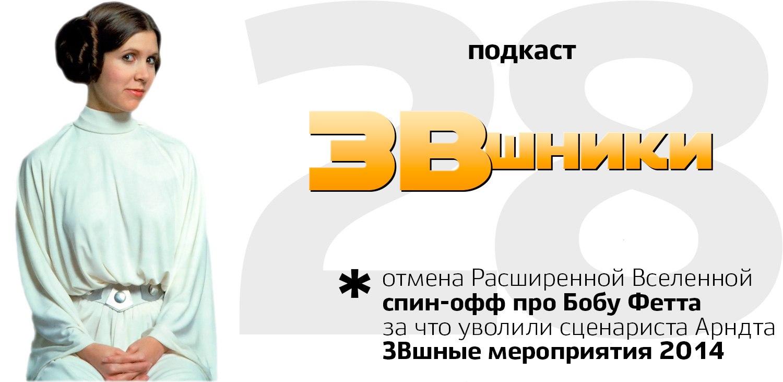 Подкаст «ЗВшники», выпуск 28