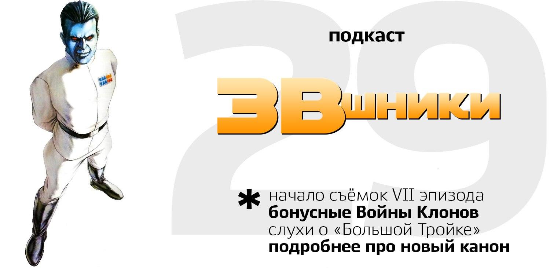 Подкаст «ЗВшники», выпуск 29