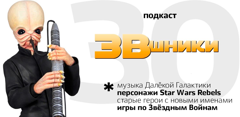Подкаст «ЗВшники», выпуск 30