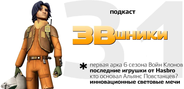 Подкаст «ЗВшники», выпуск 31