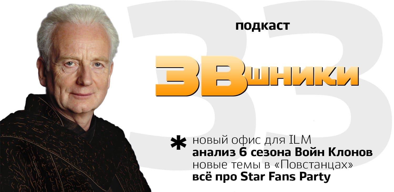 Подкаст «ЗВшники», выпуск 33