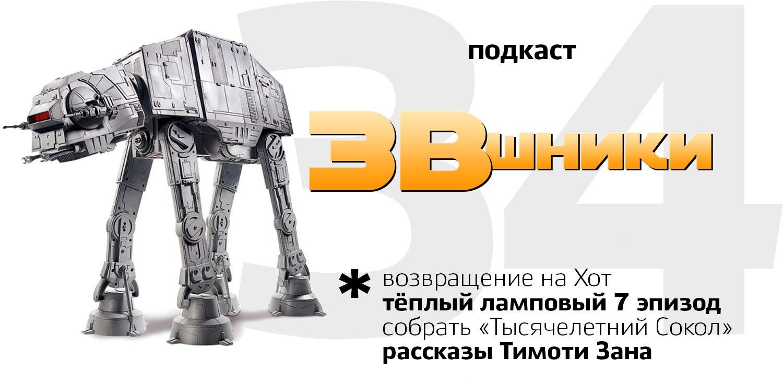 Подкаст «ЗВшники», выпуск 34