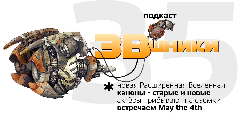 Подкаст «ЗВшники», выпуск 35
