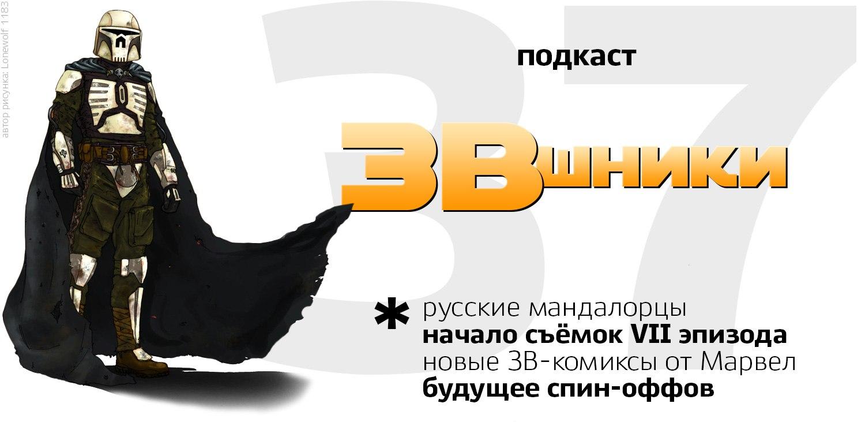 Подкаст «ЗВшники», выпуск 37