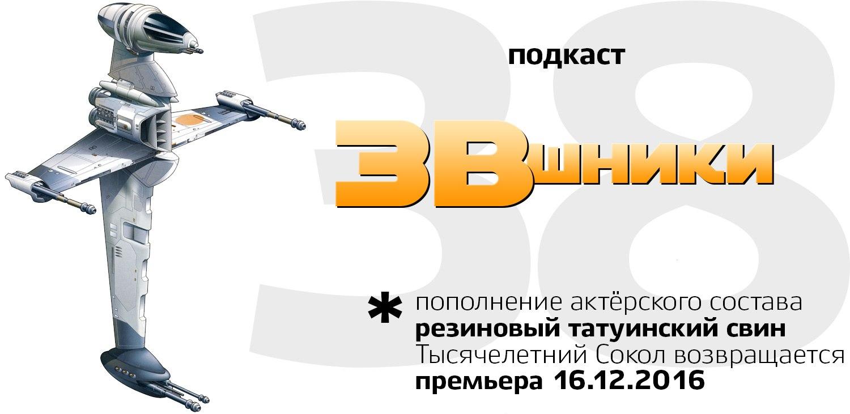 Подкаст «ЗВшники», выпуск 38
