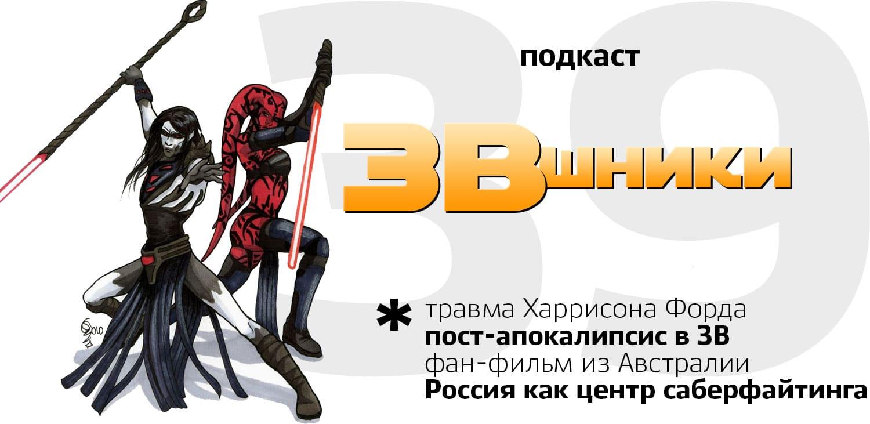 Подкаст «ЗВшники», выпуск 39