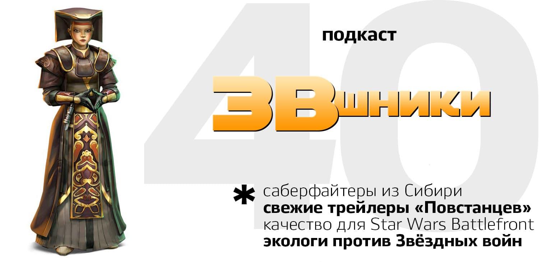 Подкаст «ЗВшники», выпуск 40