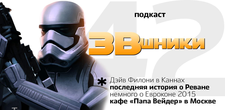 Подкаст «ЗВшники», выпуск 42