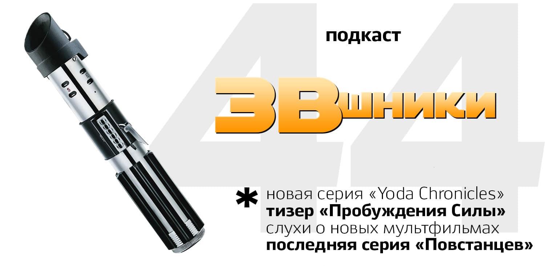 Подкаст «ЗВшники», выпуск 44